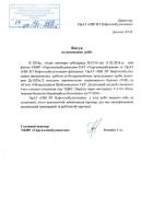 Отзыв ГНБ_Укргаздобыча-2