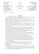 Отзыв_Донбастрансгаз 12-1