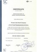 Сертификат сварка ISO3834-1