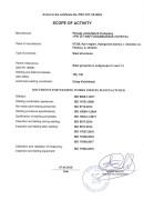 Сертификат сварка ISO3834-2