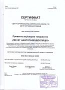 Сертифікат ISO3834-укр - 0002