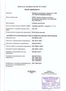 Сертифікат ISO3834-укр - 0005