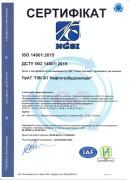 Сертиф эколог 18
