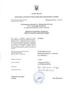 Лицензия_17-1